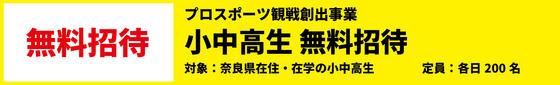 チケット購入バナー_小中高招待2.jpg